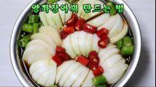 양파장아찌 만드는 법/양파장아찌 만들기/비법새콤달콤 밑반찬/밥상매일(dining table daily)