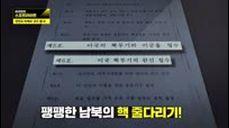 이규연의 스포트라이트] 4차 남북 고위급회담에서 제시한 '비핵화' ☞ 미국의 핵무기 철수
