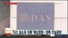20년 구형' 이명박..박근혜처럼 중형 선고 가능성