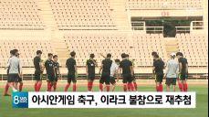 '이라크 불참' 김학범호, AG 조별리그 3경기만 치른다