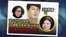 탤런트 김승현 부인 딸 나이 엄마 장시호 관계정리