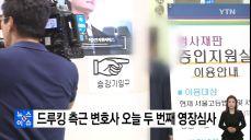 '오사카 총영사 청탁' 드루킹 측근 변호사 오늘 구속 여부 결정