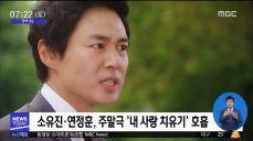 [투데이 연예톡톡] 소유진·연정훈, 주말극 '내 사랑 치유기' 호흡