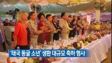 지금 세계는] '태국 동굴 소년' 생환 대규모 축하 행사