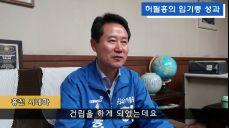 홍천군수 후보 허필홍 임기중 성과 동영상