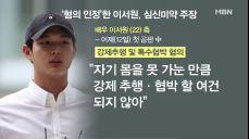 MBN 뉴스빅5] 이서원 측