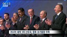 """""""러시아, 석유생산 제한에 동참"""" 유가 동향 주목"""