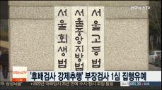 '강제추행' 부장검사 1심 집행유예..조사단
