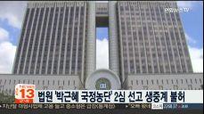 법원 '박근혜 국정농단' 항소심 선고 생중계 불허