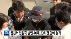 경남 합천서 인질극 벌인 40대 23시간만에 검거