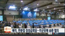 북미, 판문점서 장성급회담..미군유해 송환·공동발굴 협의