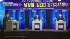 한국방송기자클럽 경기도지사 후보 초청토론회 ③