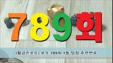 [황금손로또] 로또 789회 1등 당첨 추천번호