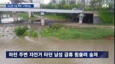 수도권에 '기습 폭우'..정릉천 급류 휩쓸린 남성 숨져