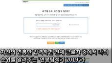 연봉탐색기 2019 - 내 연봉순위는?