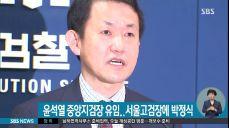 법무부, 검찰 고위간부 인사 단행..윤석열 중앙지검장 유임