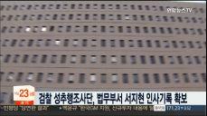 검찰 성추행조사단, 법무부 검찰국서 서지현 인사기록 확보