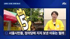 [인터뷰] '바지 투쟁' 승무원, 서울시의회로..정의당 권수정