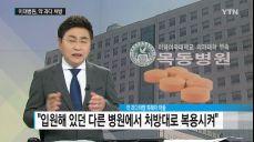 '약물 과다처방' 이대목동병원 의료사고 피해자 아들의 증언