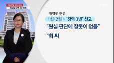 '이대 학사비리' 재판 종결..대법원, 최순실 징역 3년 확정