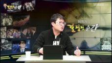 [팩트TV] 이작가의 결정적 순간 25회-윤석양 이병 사건