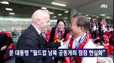 문 대통령, FIFA 회장에