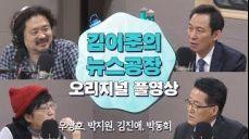 4.12(목) 김어준의뉴스공장 / 우상호, 박지원, 김진애, 박동희, 권순정, 김은지