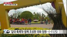 [날씨] 쾌청한 가을..국화 만발한 순천 국가정원