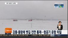 제주·울릉도 '눈폭탄'..교통·낙상 사고 속출