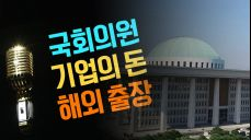 모닝와이드 3부 6881회 다시보기: 국회의원의 수상한 해외출장 SBS