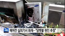 경기 고양시 건물 외벽 에어컨 실외기서 화재..