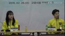 김아랑 곽윤기