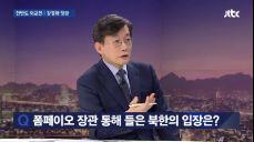[인터뷰] 숨가쁜 한반도 외교전..'최전방' 강경화 장관