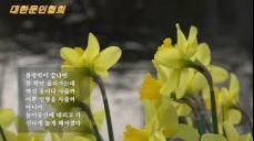 박희홍 / 봄이 오는 길목에서 / 시낭송 / 박순애 (낭송시 선정)