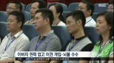 '中 최대 비리' 저우융캉 장남 18년형, 부인도 9년형
