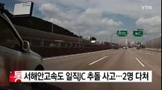 서해안고속도로 일직JC 추돌 사고..2명 다쳐
