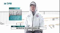 이광기 선수 인터뷰