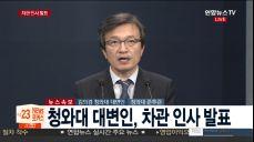"""[현장연결] """"고용노동부 차관에 임서정 현 고용정책실장""""..靑 브리핑"""