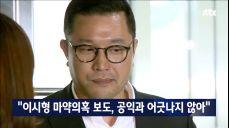 MB 아들 이시형, '마약의혹 보도' KBS에 손해배상 패소
