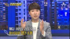 박수홍, 웨딩사업 이효리 때문에 망했다?!