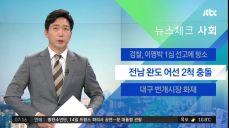 [뉴스체크|사회] 대구 번개시장 화재