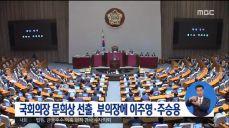 국회의장 문희상, 부의장 이주영·주승용