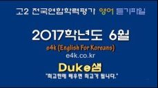 모의고사 듣기파일] 2017년 6월 고2 학력평가 mp3