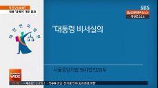 김기춘 법정구속·조윤선 집유..'뇌물·횡령' 신동빈 석방