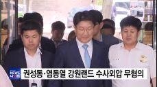 권성동·염동열 '강원랜드 수사외압' 무혐의..안미현 검사 반발