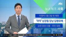 [뉴스체크|사회] 강원 양양 산불..주민 대피