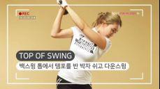 골프포위민과 유현주 프로가 함께하는 '스윙 파워를 높이는 방법' 레슨 영상_마스터바니에디션!