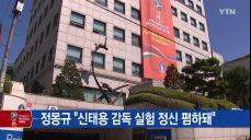 """정몽규 회장 """"신태용 감독 실험 정신 폄하돼"""""""