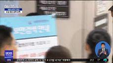 김기춘 다시 구속..신동빈은 '집행유예' 석방
