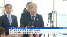 박경서 적십자사 회장